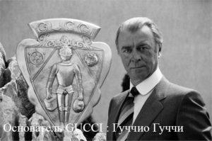 Основатель Gucci